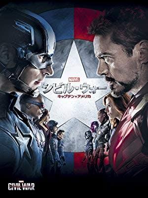 『シビル・ウォー/キャプテン・アメリカ』が描こうとした世界とは?