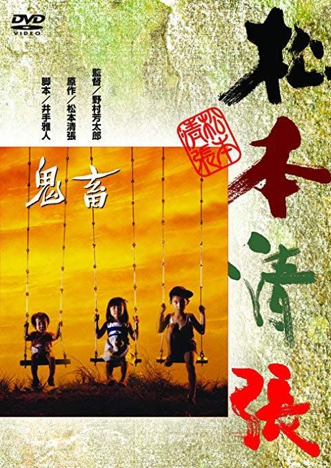 野村芳太郎『鬼畜』を「今」観てみよう!