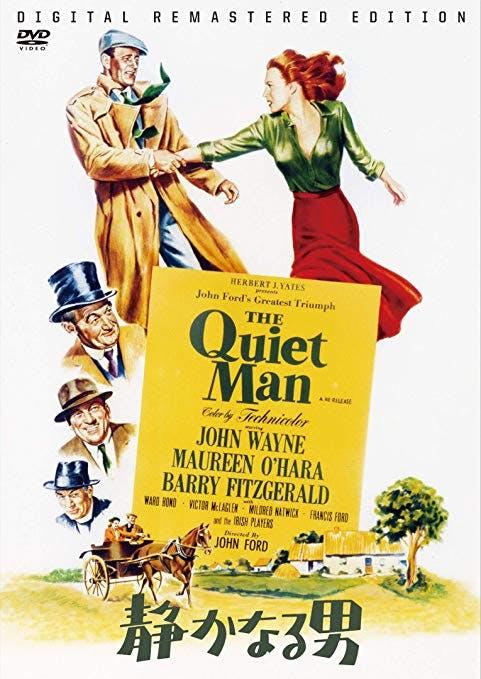 『静かなる男』の色褪せぬ美しさ