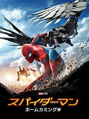 帰ってきた成長途上のヒーロー!トム・ホランド版『スパイダーマン』を観る