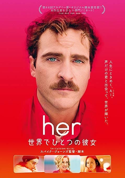 人工知能との恋!? 『her / 世界でひとつの彼女』の魅力を紹介